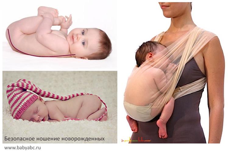 Безопасное ношение новорождённых